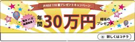 【ご依頼者さま限定企画】福山片付け110番毎月恒例キャンペーン実施中!