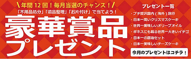 福山(名古屋)片付け110番「豪華賞品プレゼント」