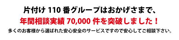 福山片付け110番は、グループトータル年間相談実績70000件を突破しました!多くのお客様から選ばれた安心安全のサービスですので安心してご相談下さい。