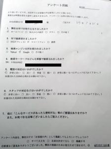 東広島市にてマッサージチェア、パソコンの回収処分 お客様の声