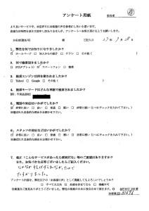 千田町でエアコンの取り外し処分等ご依頼のお客様の声